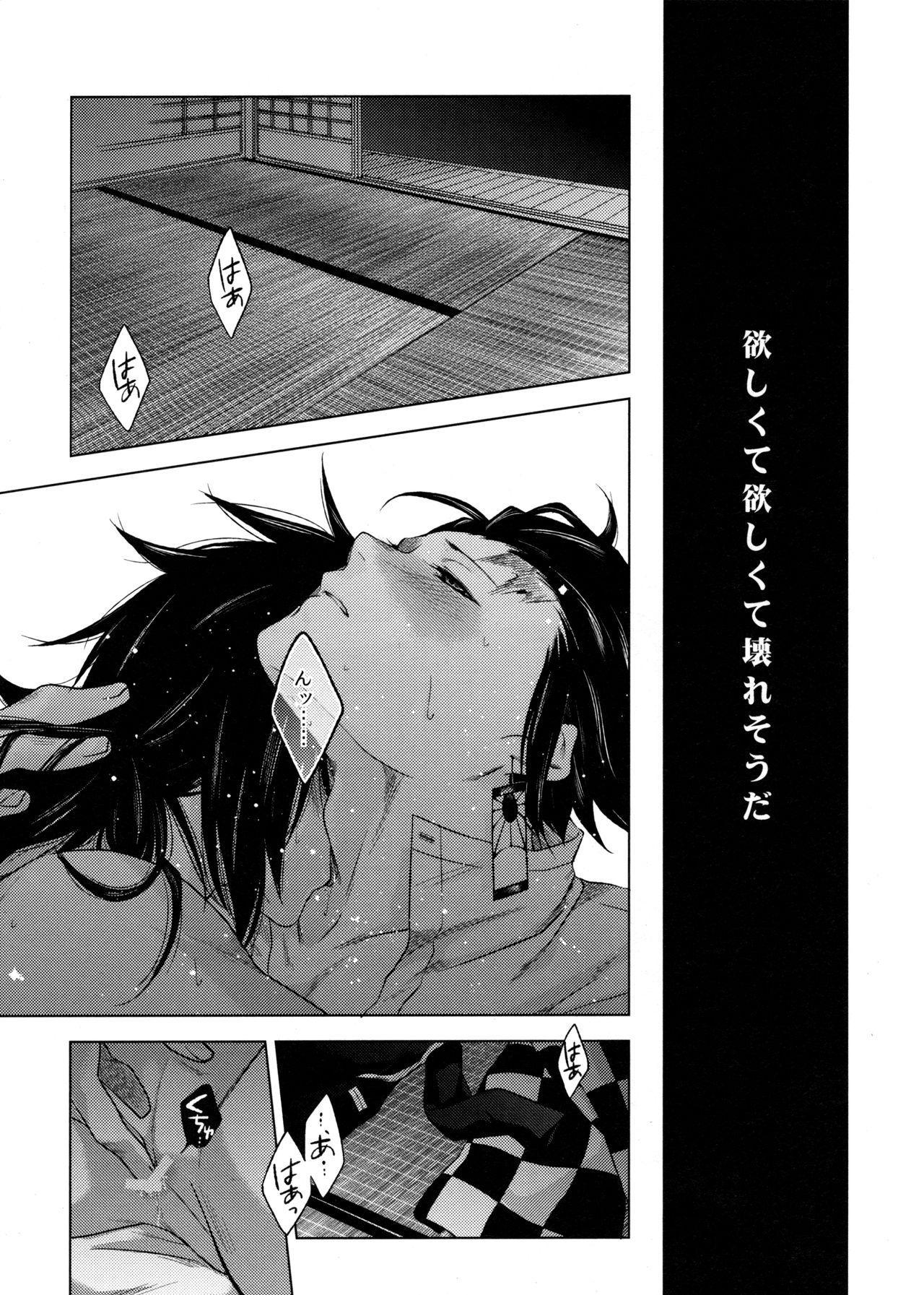 Sonzai suru Ningen no Kodoku to, Sonzai shinai Eien 21