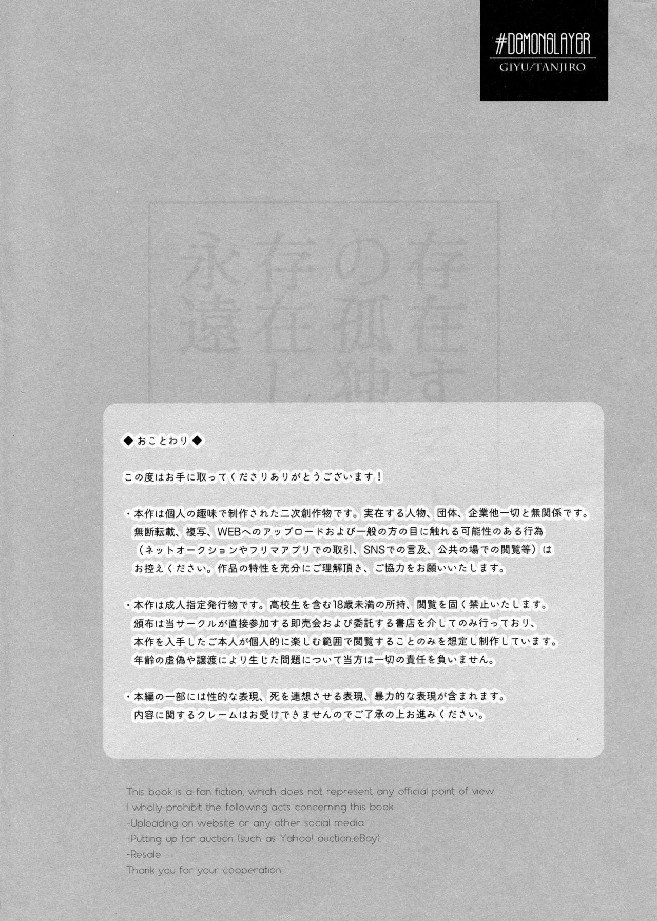 Sonzai suru Ningen no Kodoku to, Sonzai shinai Eien 2