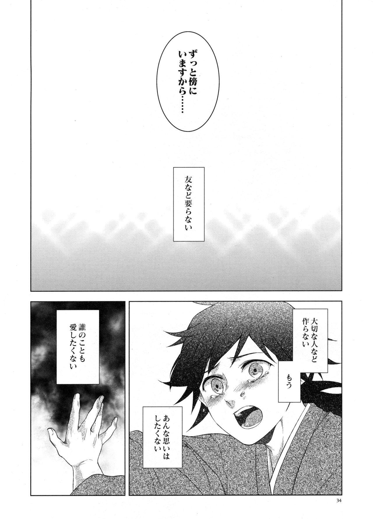 Sonzai suru Ningen no Kodoku to, Sonzai shinai Eien 32