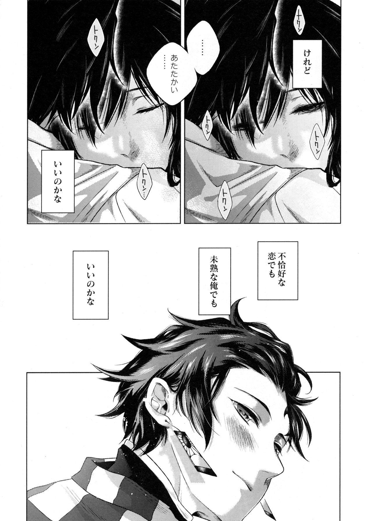 Sonzai suru Ningen no Kodoku to, Sonzai shinai Eien 33