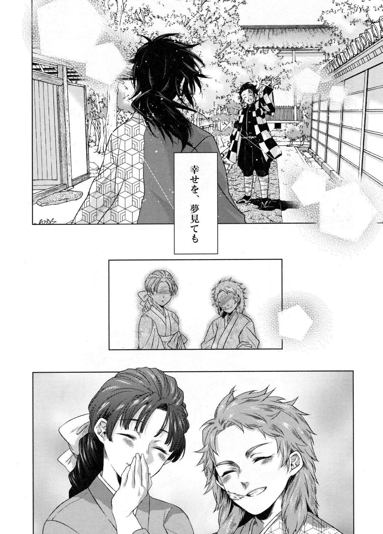 Sonzai suru Ningen no Kodoku to, Sonzai shinai Eien 34