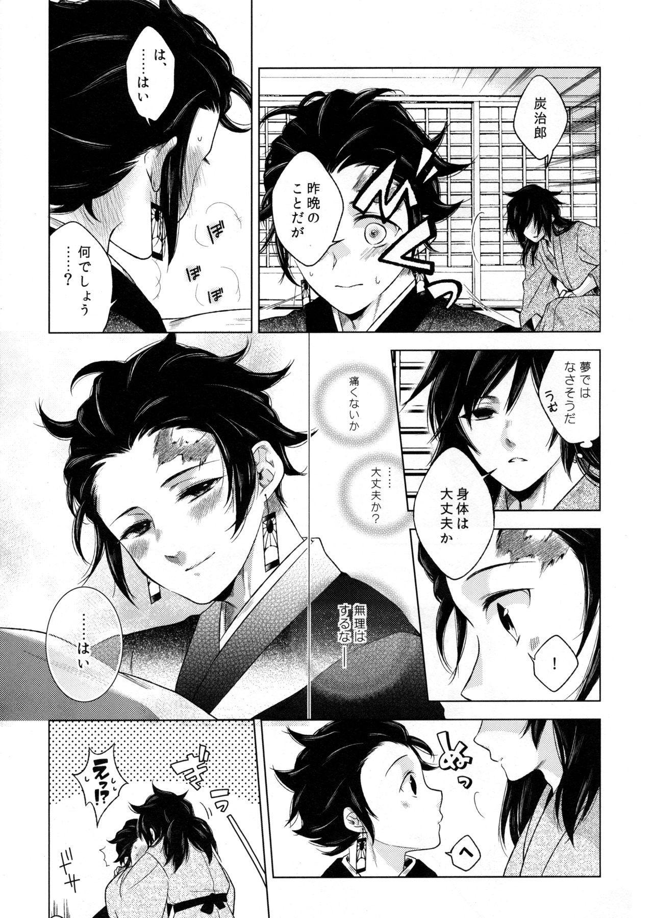 Sonzai suru Ningen no Kodoku to, Sonzai shinai Eien 37