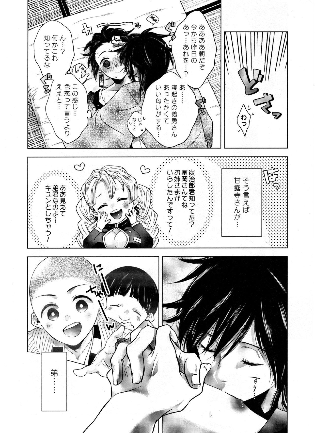 Sonzai suru Ningen no Kodoku to, Sonzai shinai Eien 38