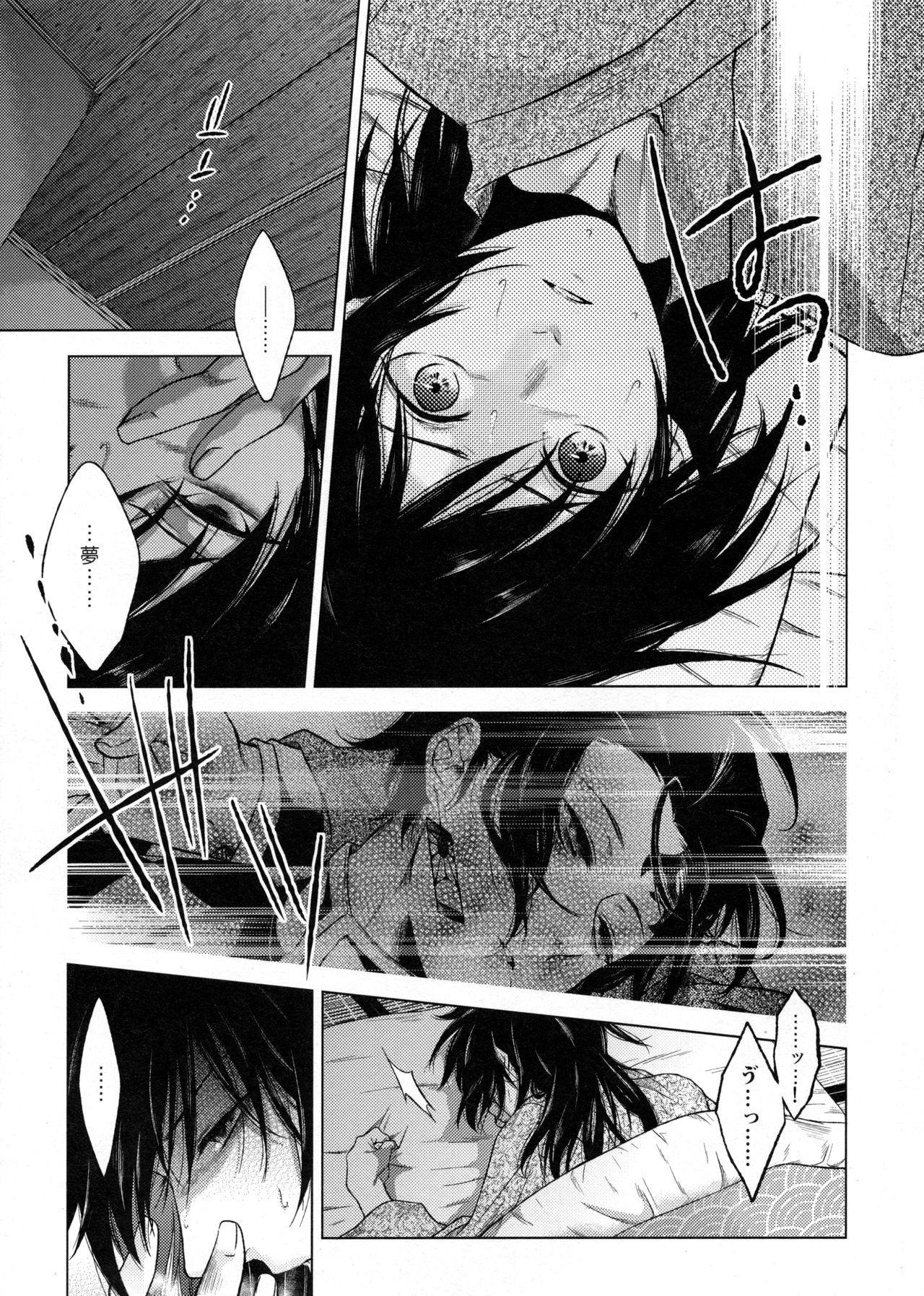 Sonzai suru Ningen no Kodoku to, Sonzai shinai Eien 5