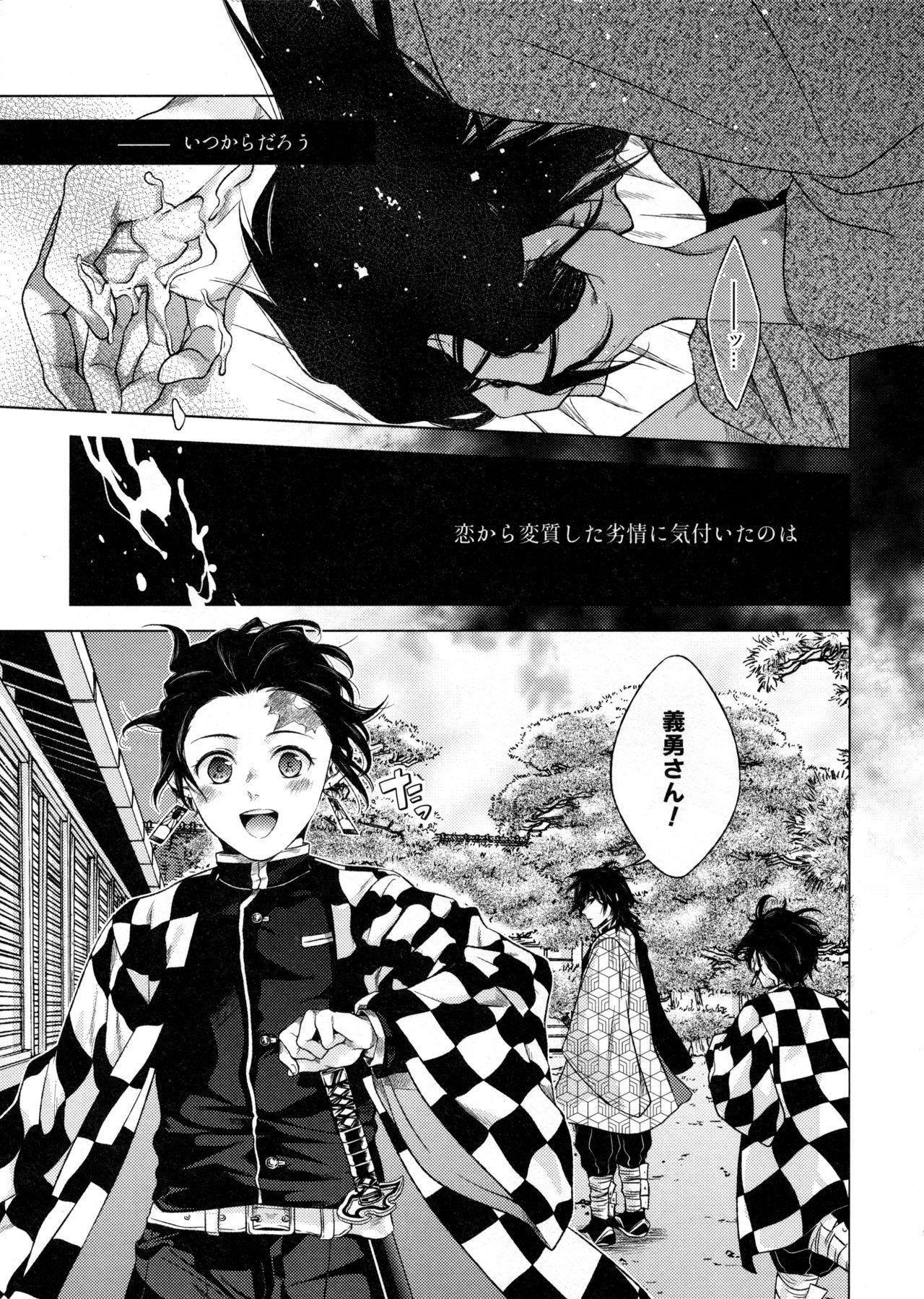 Sonzai suru Ningen no Kodoku to, Sonzai shinai Eien 7