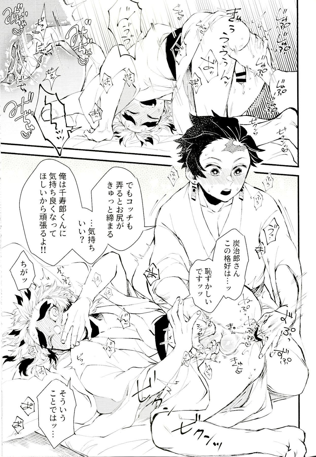 Soujuku na Koi Gokoro 15