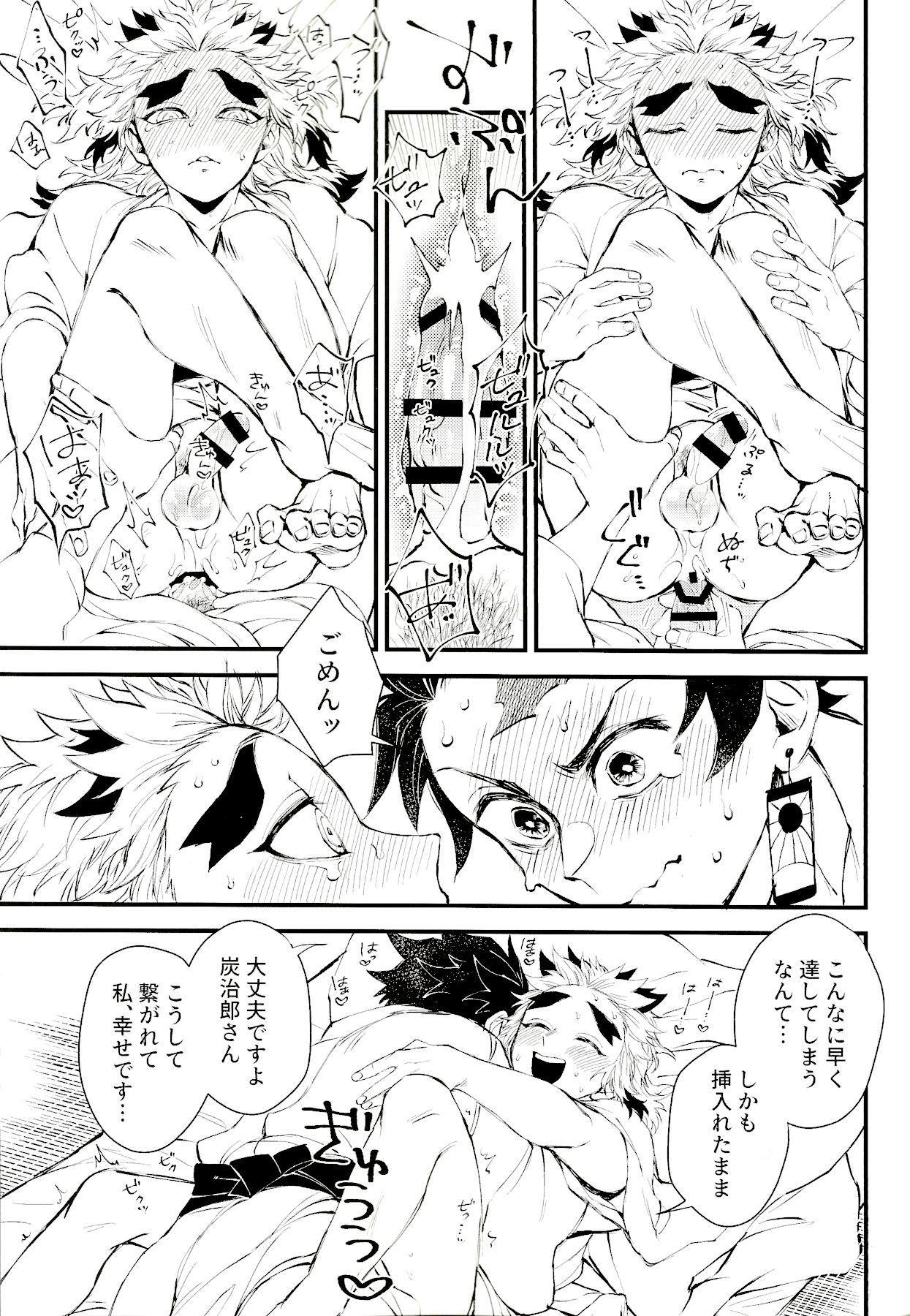 Soujuku na Koi Gokoro 17