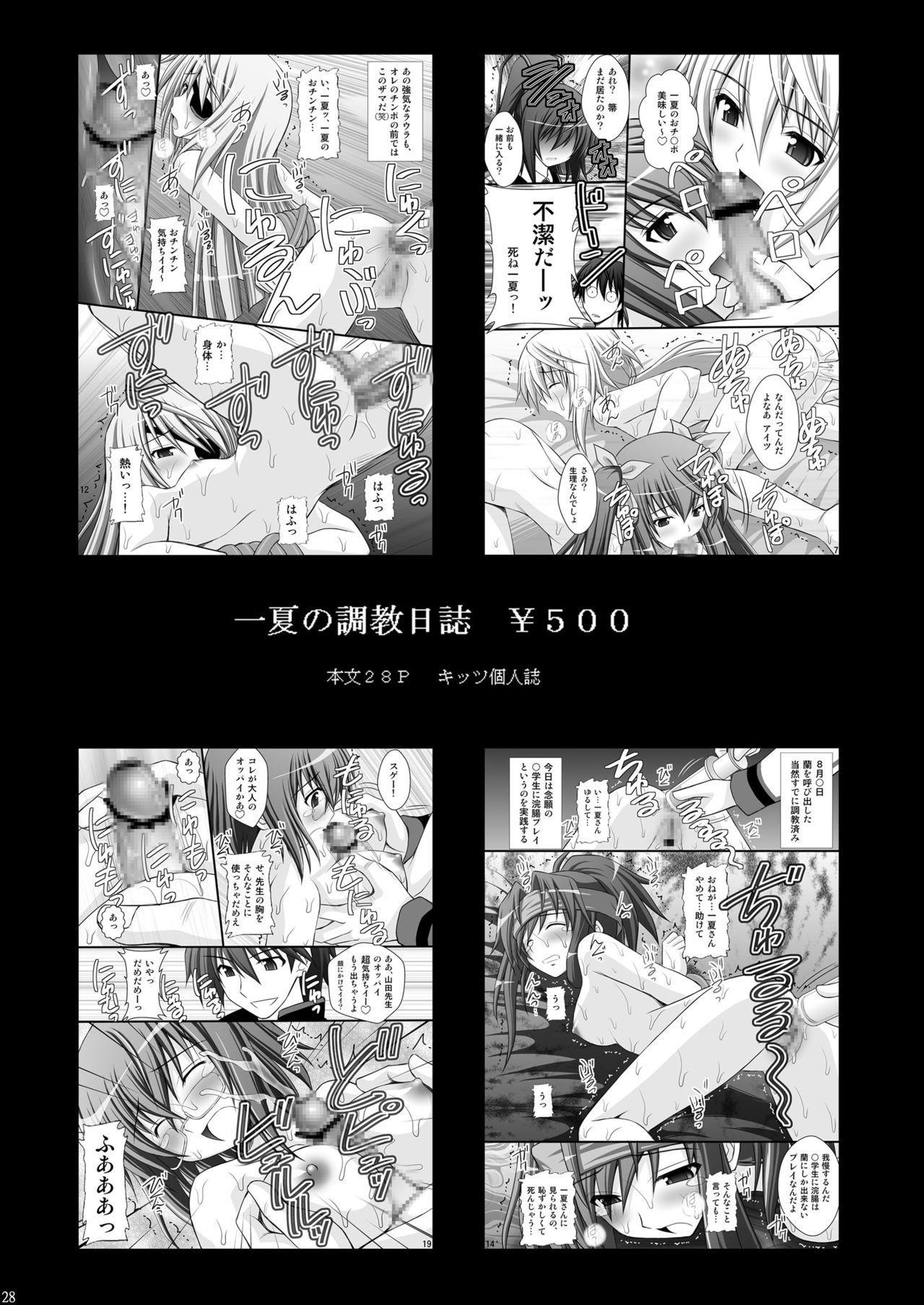 """Otome Kunoichi Monzetsu Goumon Jigoku Emaki - Inran Mode Sono Ni """"Ikaruga Yagyuu Hibari Hen"""" 26"""