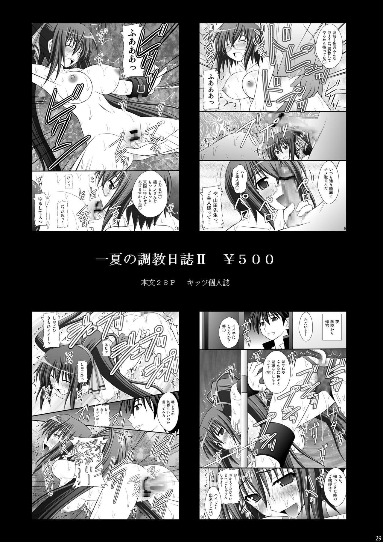 """Otome Kunoichi Monzetsu Goumon Jigoku Emaki - Inran Mode Sono Ni """"Ikaruga Yagyuu Hibari Hen"""" 27"""