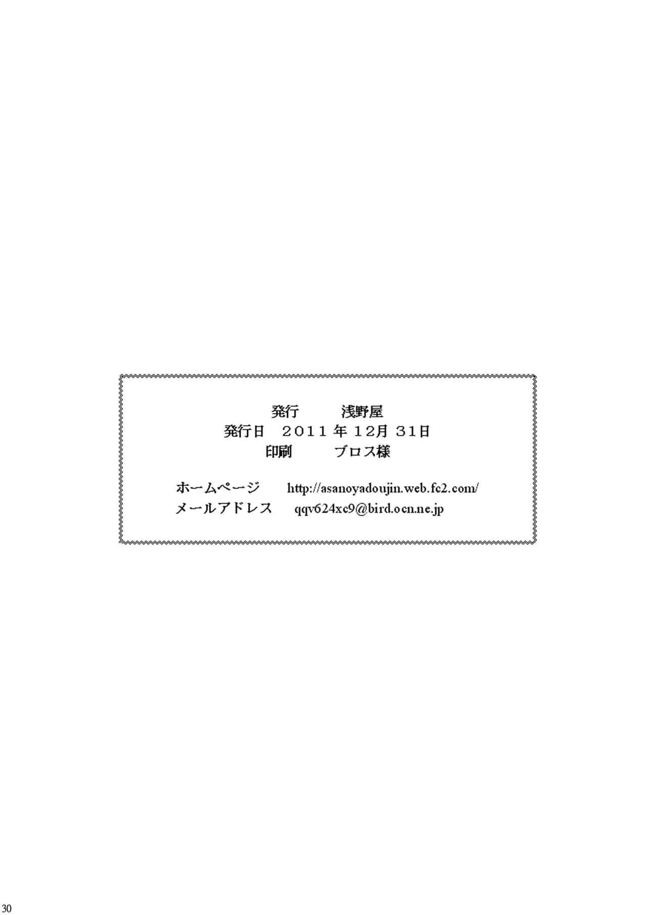 """Otome Kunoichi Monzetsu Goumon Jigoku Emaki - Inran Mode Sono Ni """"Ikaruga Yagyuu Hibari Hen"""" 28"""