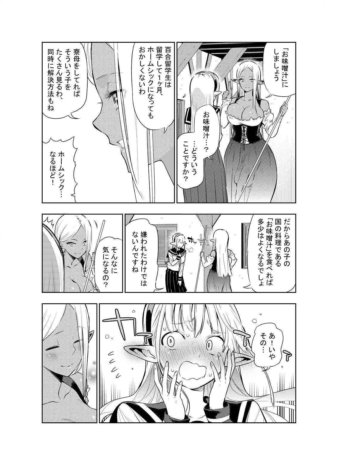 Futanari no Elf 26