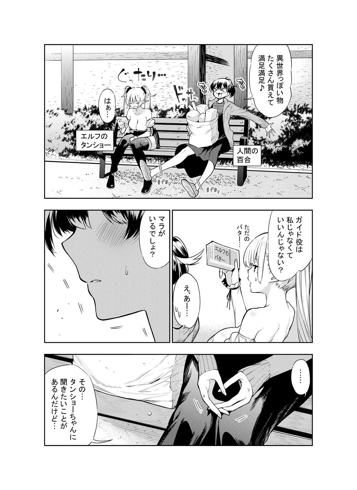 Futanari no Elf 35