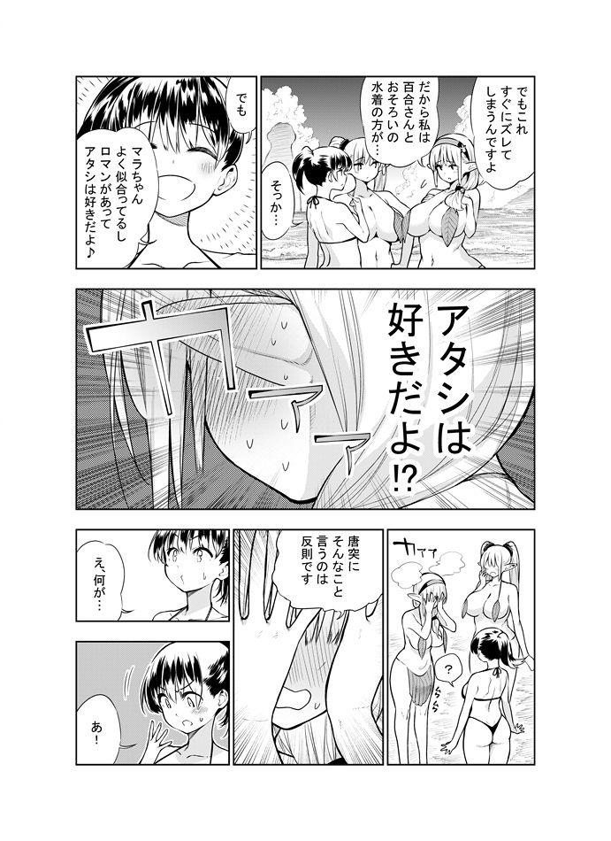 Futanari no Elf 47