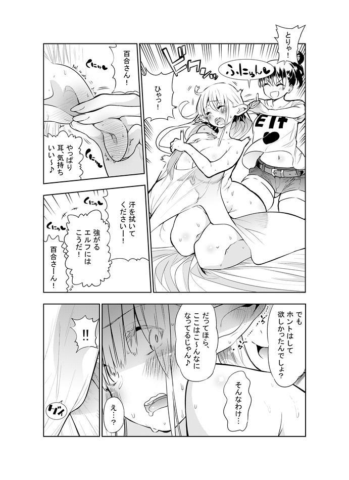 Futanari no Elf 52