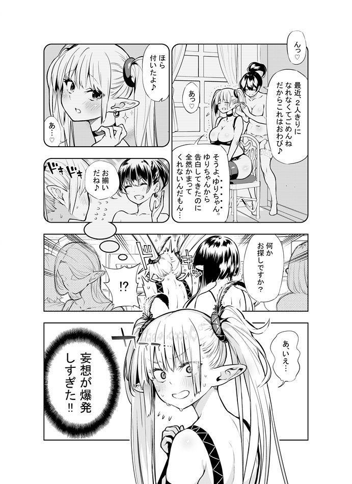 Futanari no Elf 55