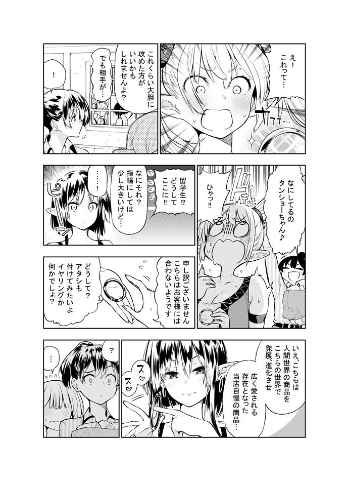 Futanari no Elf 57