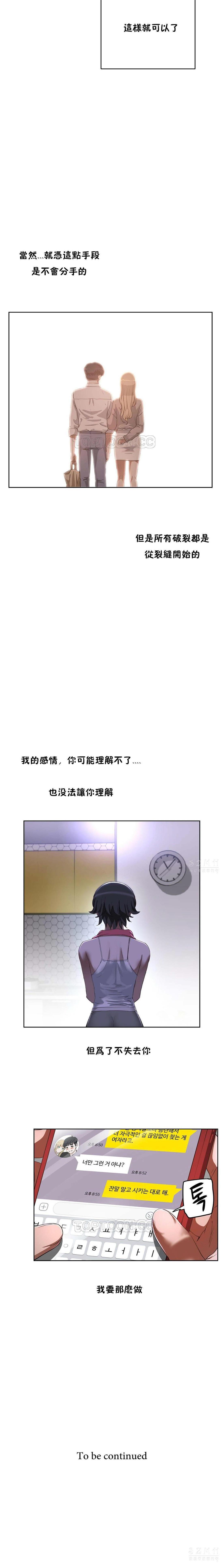 性教育 1-48.5 中文翻译(完結) 136