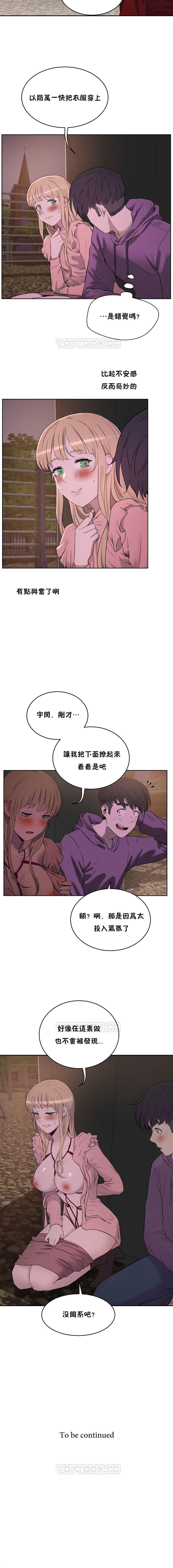 性教育 1-48.5 中文翻译(完結) 153