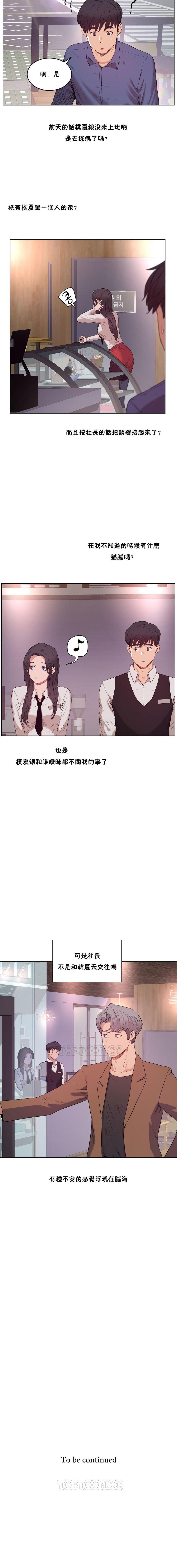 性教育 1-48.5 中文翻译(完結) 211
