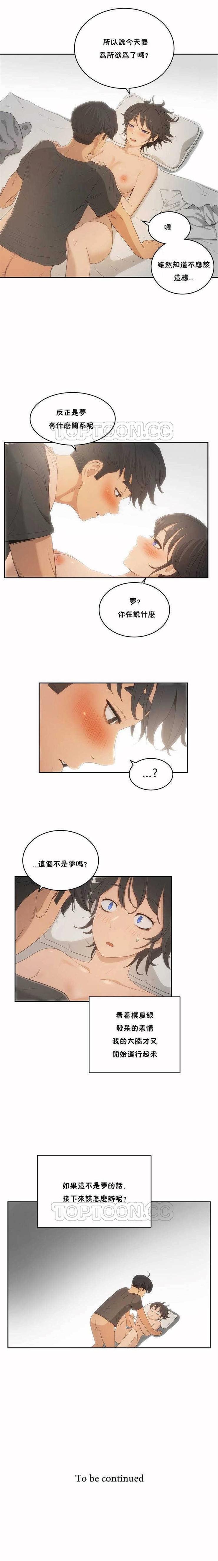 性教育 1-48.5 中文翻译(完結) 24