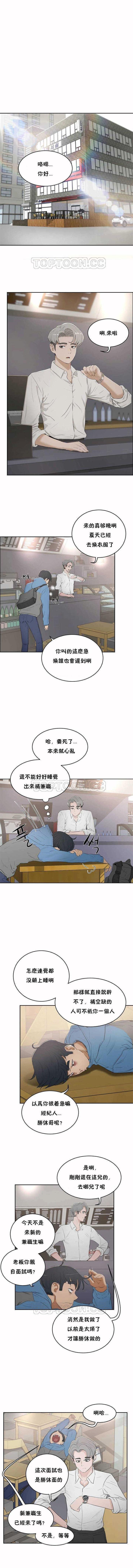 性教育 1-48.5 中文翻译(完結) 29