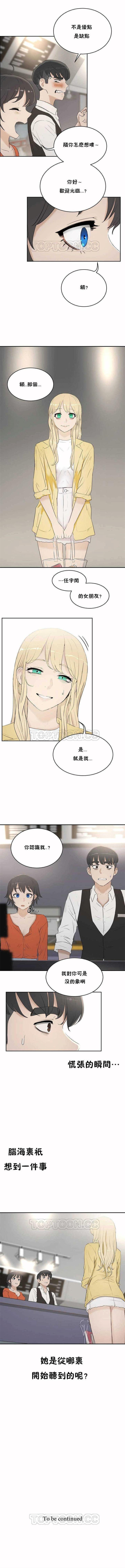 性教育 1-48.5 中文翻译(完結) 37