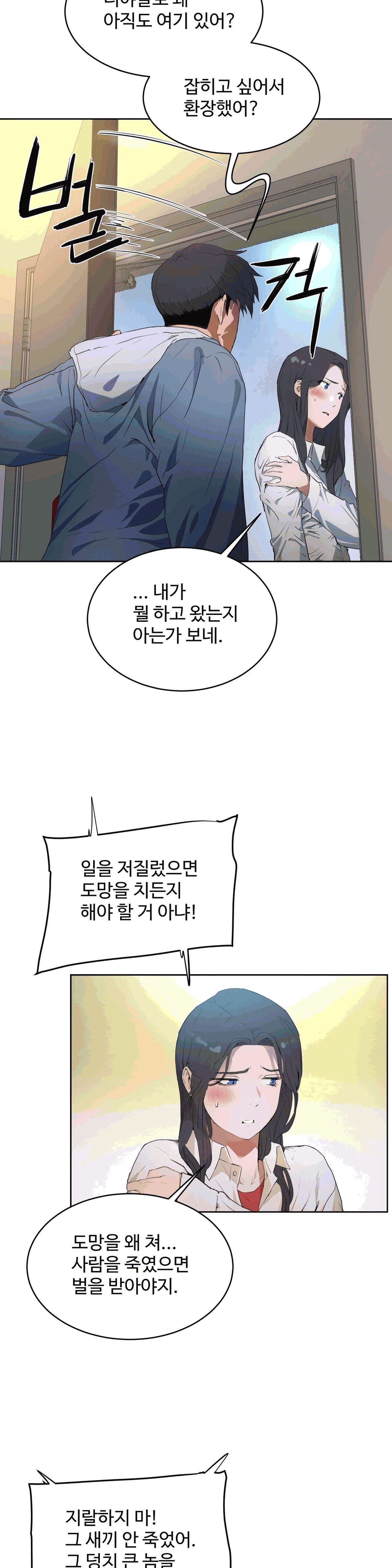 性教育 1-48.5 中文翻译(完結) 381