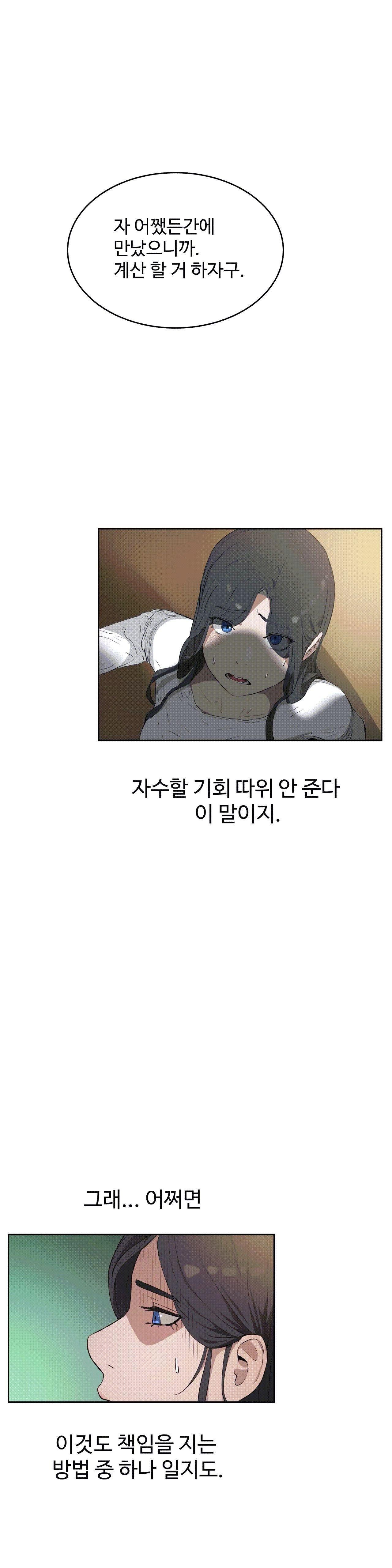 性教育 1-48.5 中文翻译(完結) 402