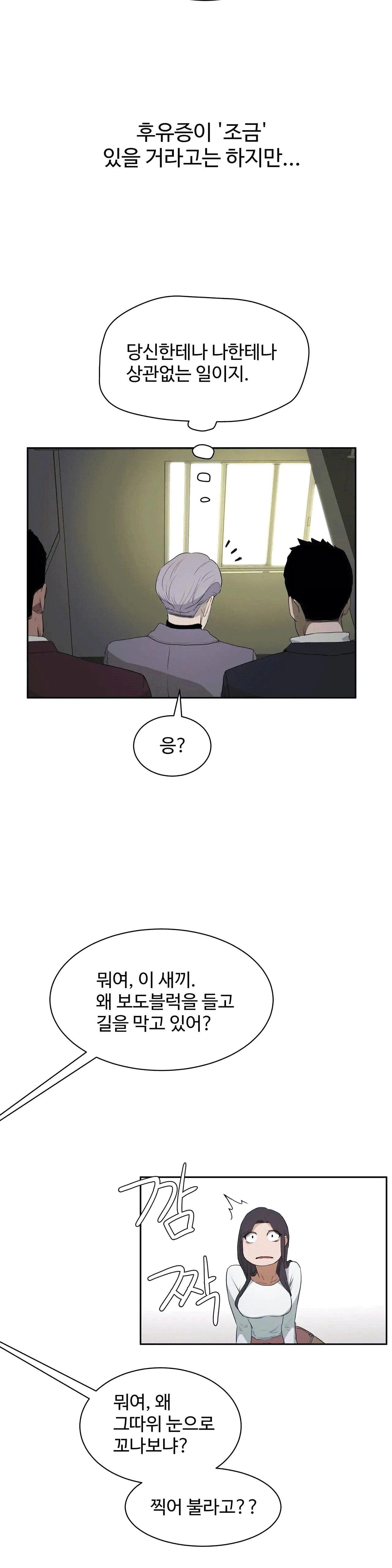 性教育 1-48.5 中文翻译(完結) 410