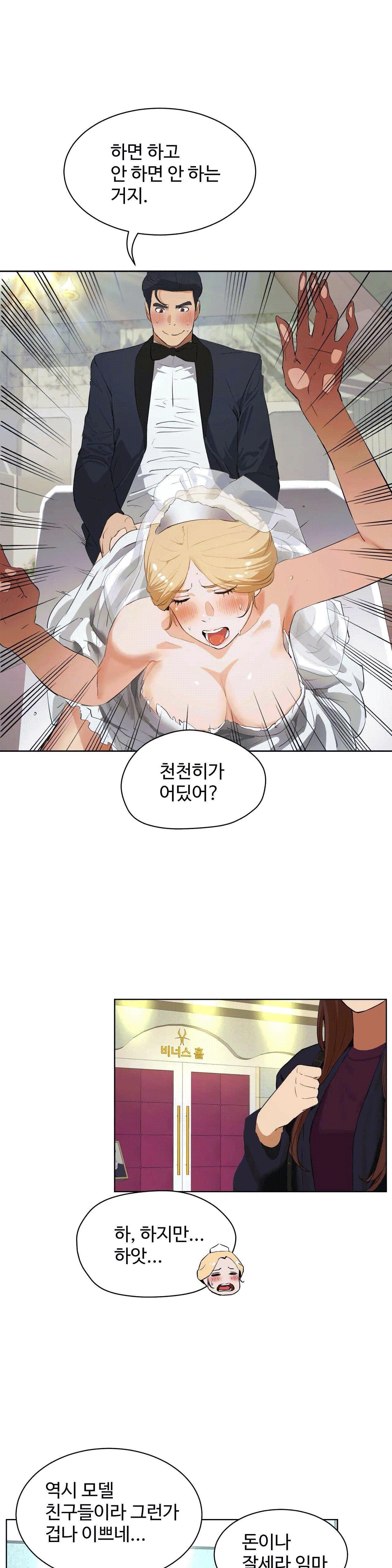 性教育 1-48.5 中文翻译(完結) 430
