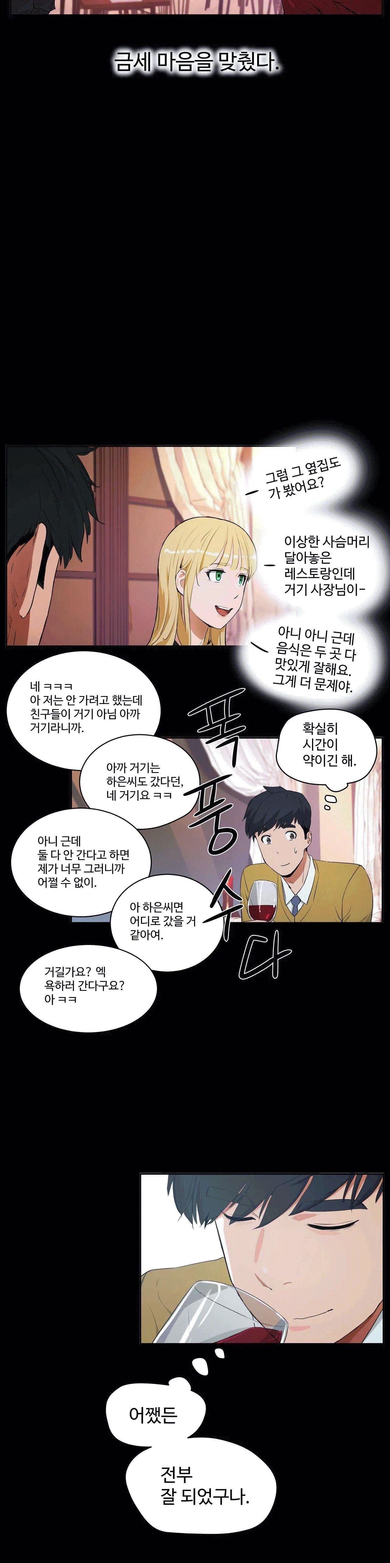 性教育 1-48.5 中文翻译(完結) 446