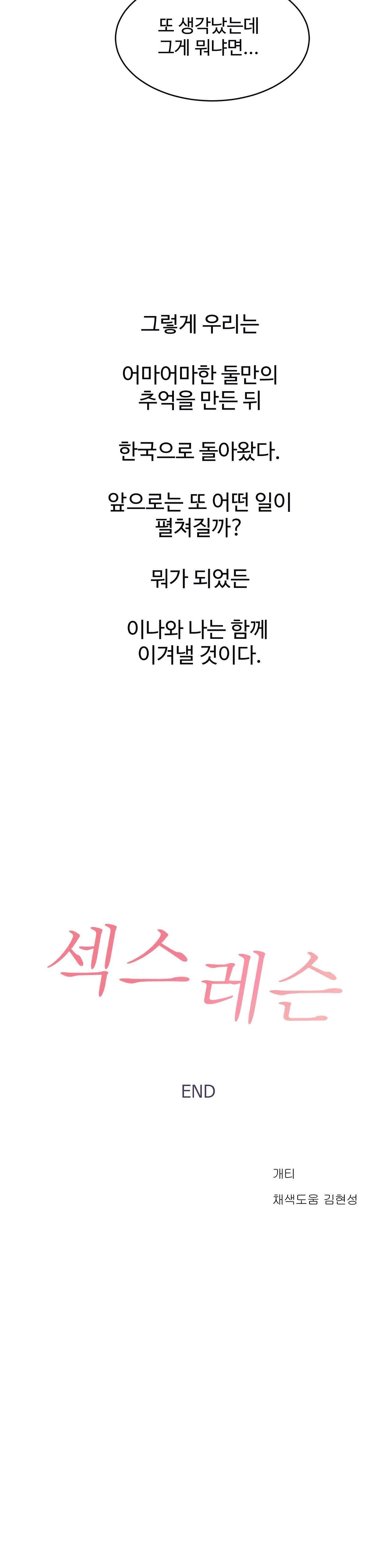 性教育 1-48.5 中文翻译(完結) 485