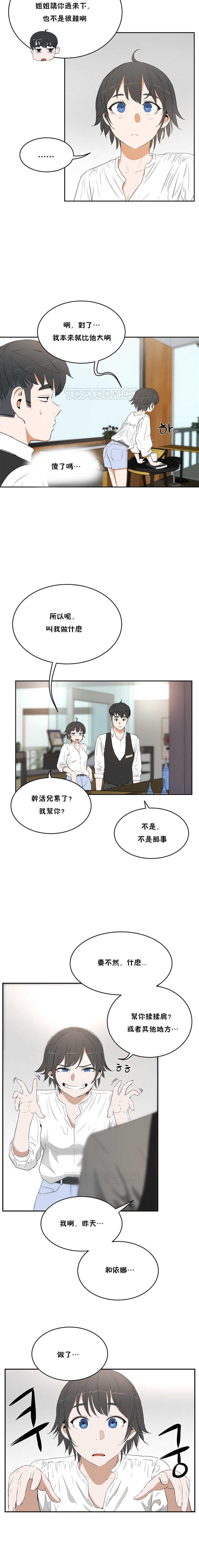 性教育 1-48.5 中文翻译(完結) 55