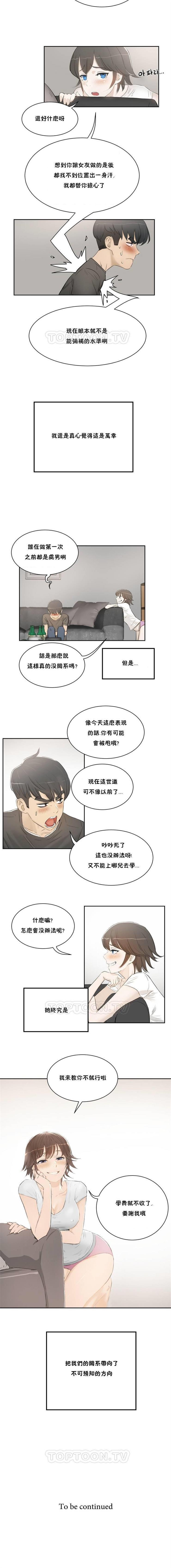 性教育 1-48.5 中文翻译(完結) 7