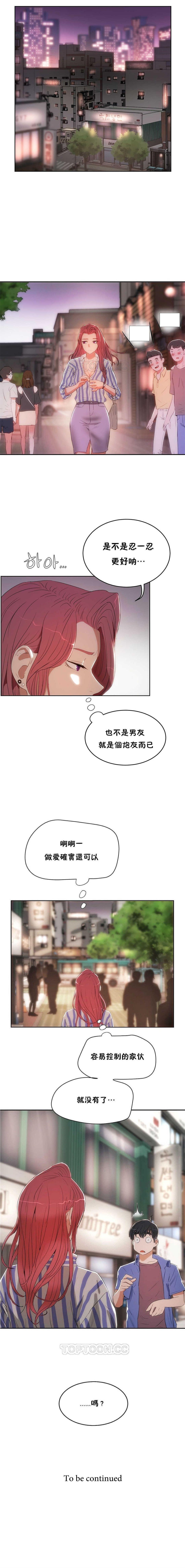 性教育 1-48.5 中文翻译(完結) 82