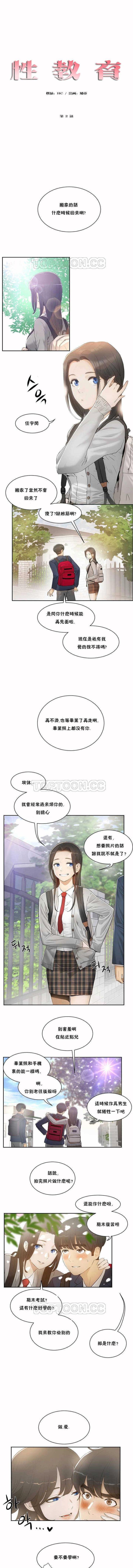 性教育 1-48.5 中文翻译(完結) 8
