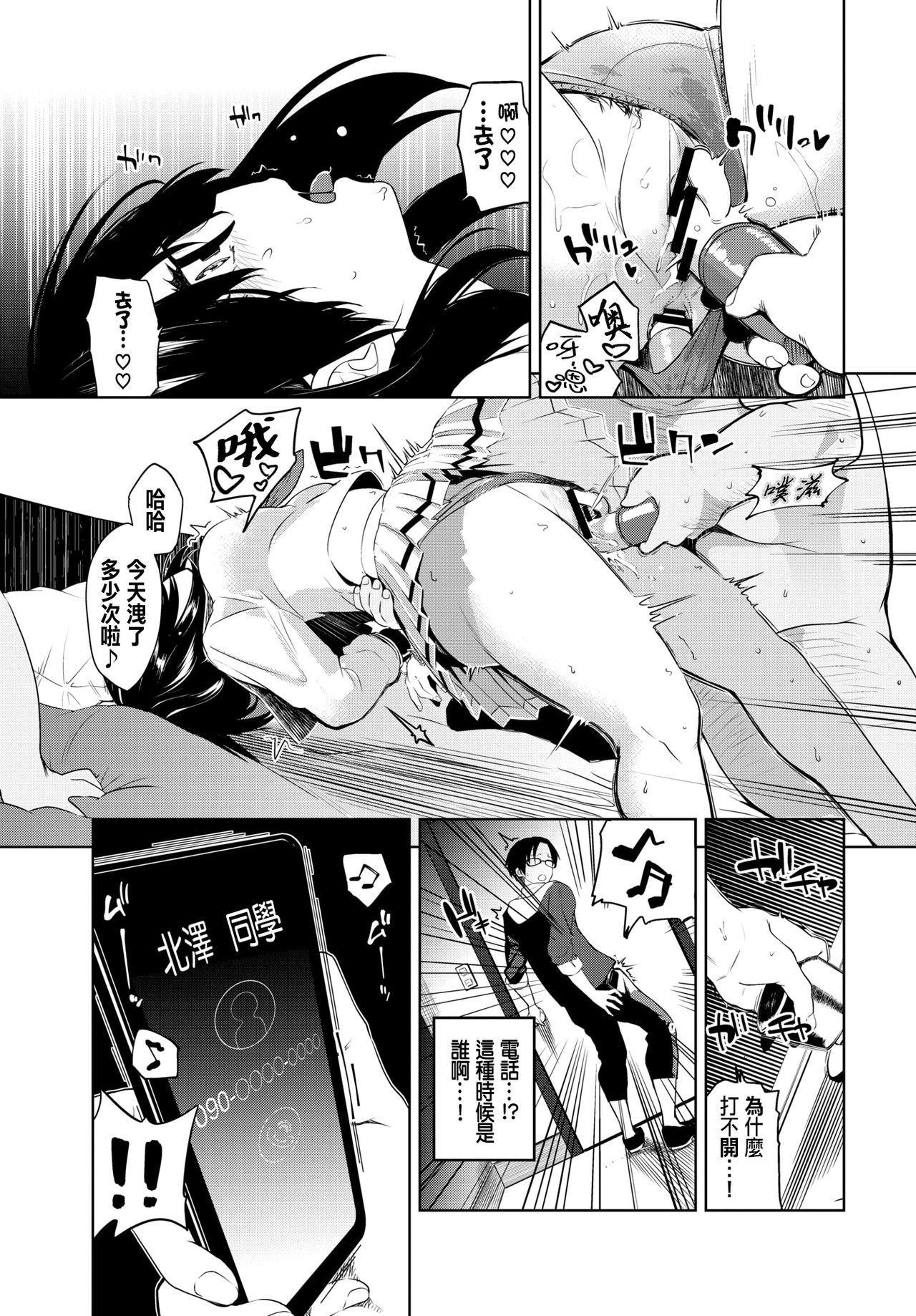 Kitazawa-san, Kocchi o Muite. 4