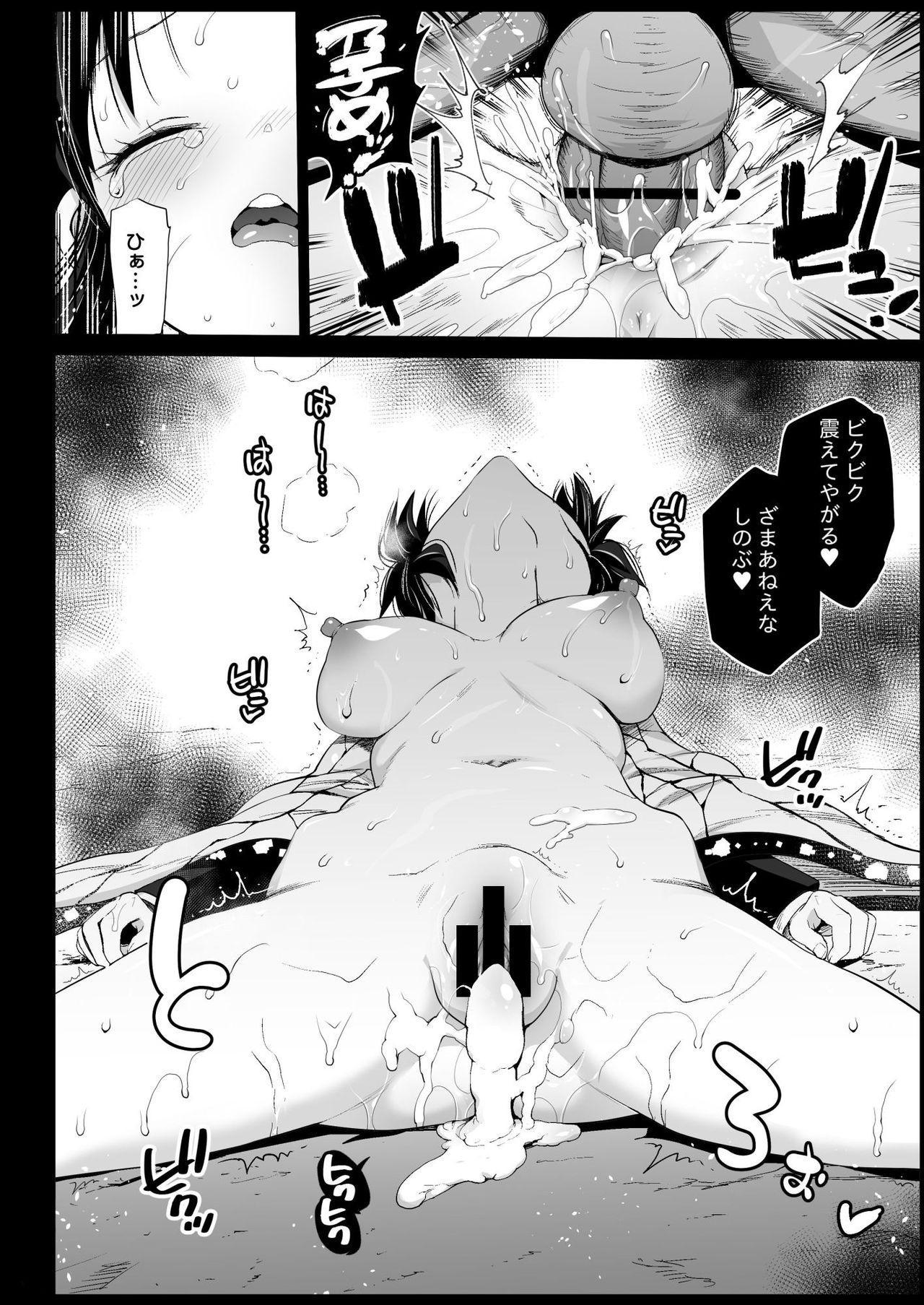 [Eromazun (Ma-kurou)] Kochou Shinobu Kan ~Neteiru Aida ni Ossan Oni ni Okasareru~ - RAPE OF DEMON SLAYER 2 (Kimetsu no Yaiba) 13