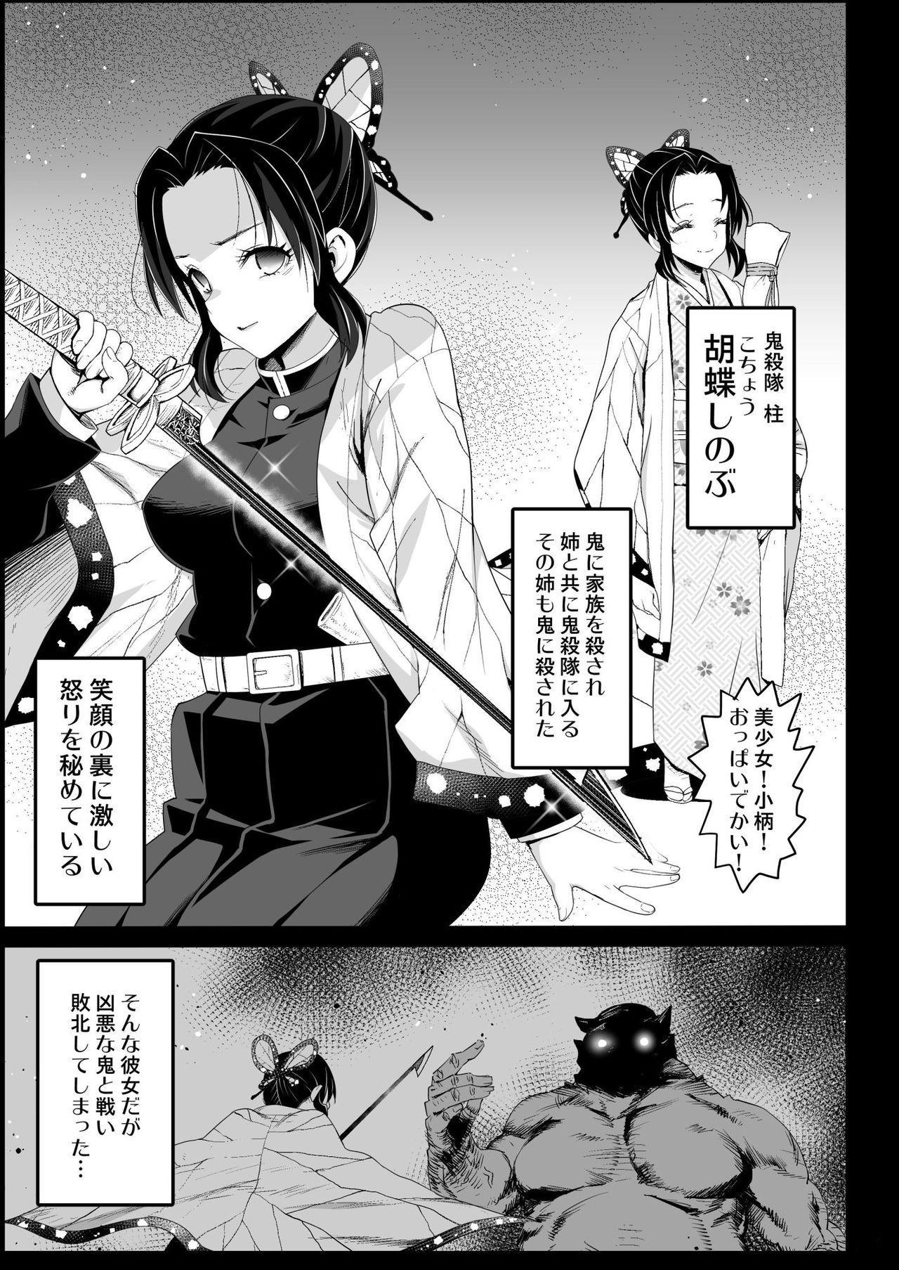 [Eromazun (Ma-kurou)] Kochou Shinobu Kan ~Neteiru Aida ni Ossan Oni ni Okasareru~ - RAPE OF DEMON SLAYER 2 (Kimetsu no Yaiba) 4