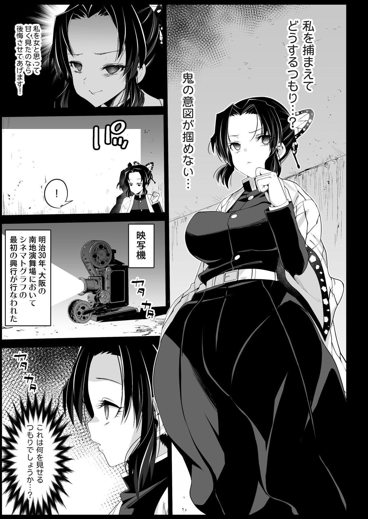 [Eromazun (Ma-kurou)] Kochou Shinobu Kan ~Neteiru Aida ni Ossan Oni ni Okasareru~ - RAPE OF DEMON SLAYER 2 (Kimetsu no Yaiba) 6