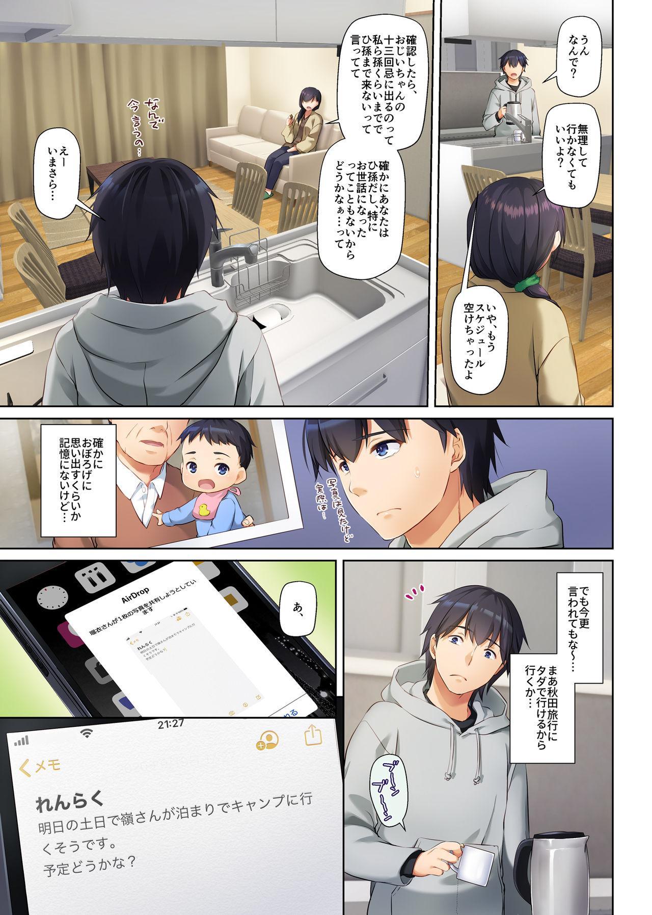 Hitozuma Osananajimi to Hitonatsu no Dekigoto 3 DLO-14 14