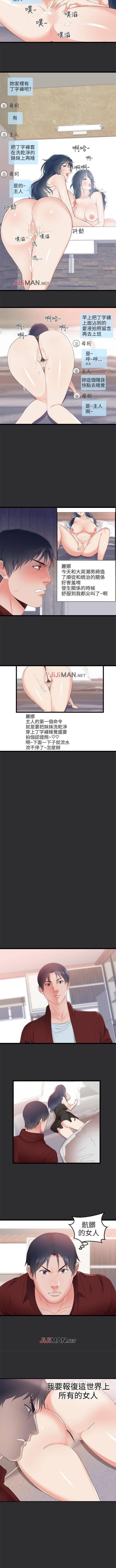 【已完结】性癖好(作者:主寧 & 洗髮精) 第1~30话 18