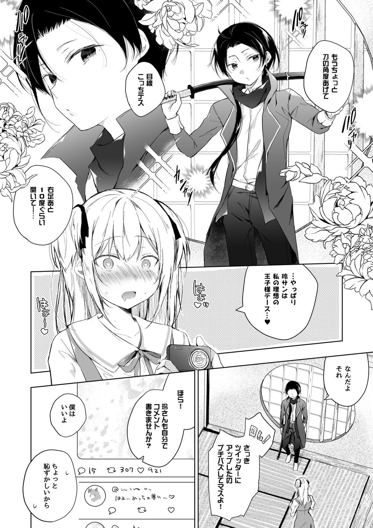 Dansou Layer Cos ROM Satsuei 10