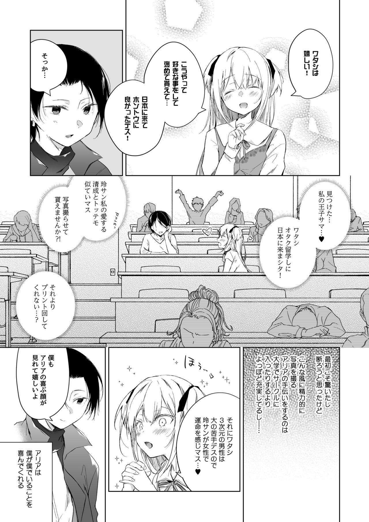 Dansou Layer Cos ROM Satsuei 11