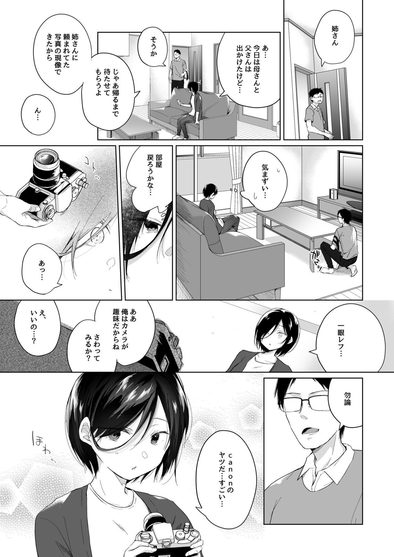 Dansou Layer Cos ROM Satsuei 13