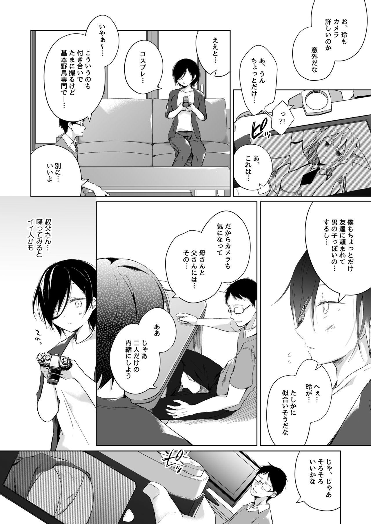 Dansou Layer Cos ROM Satsuei 14