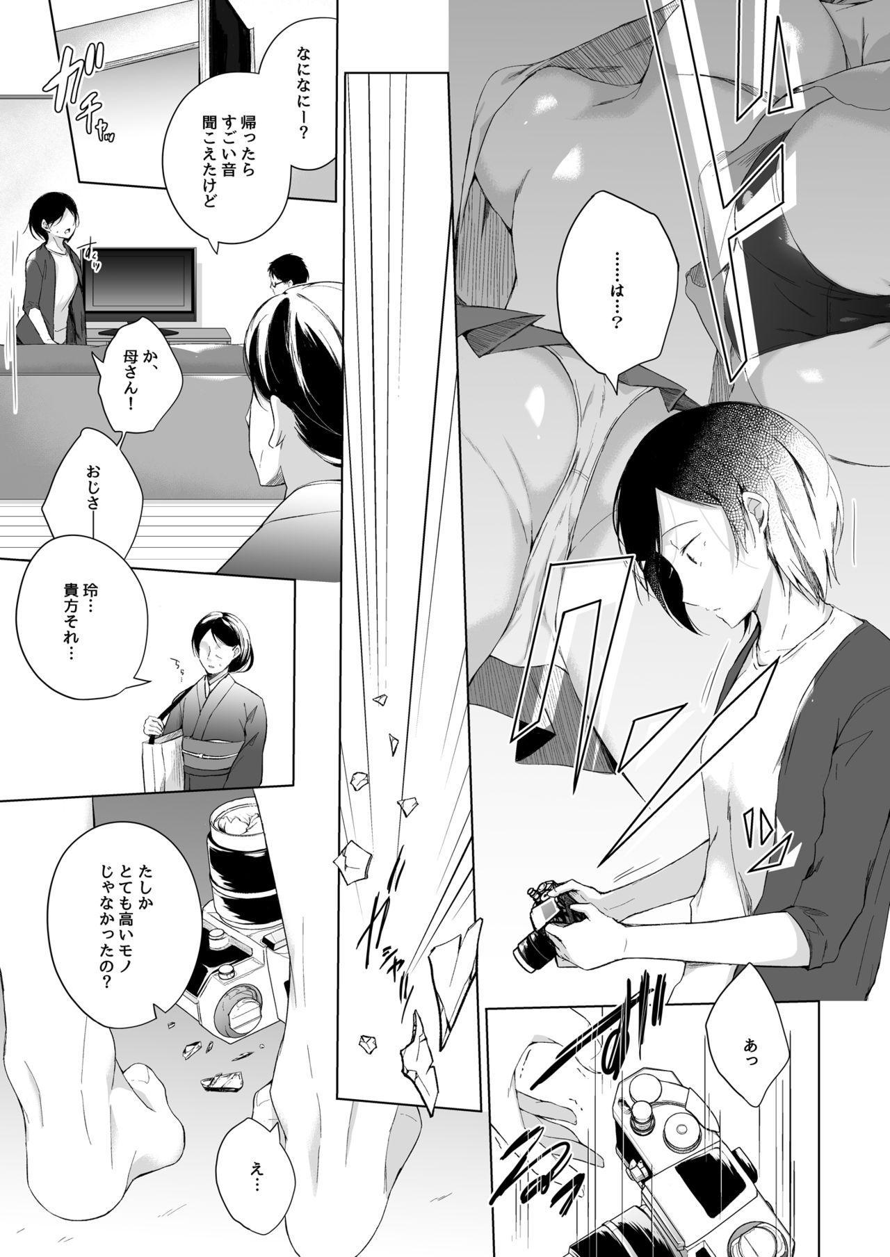 Dansou Layer Cos ROM Satsuei 15