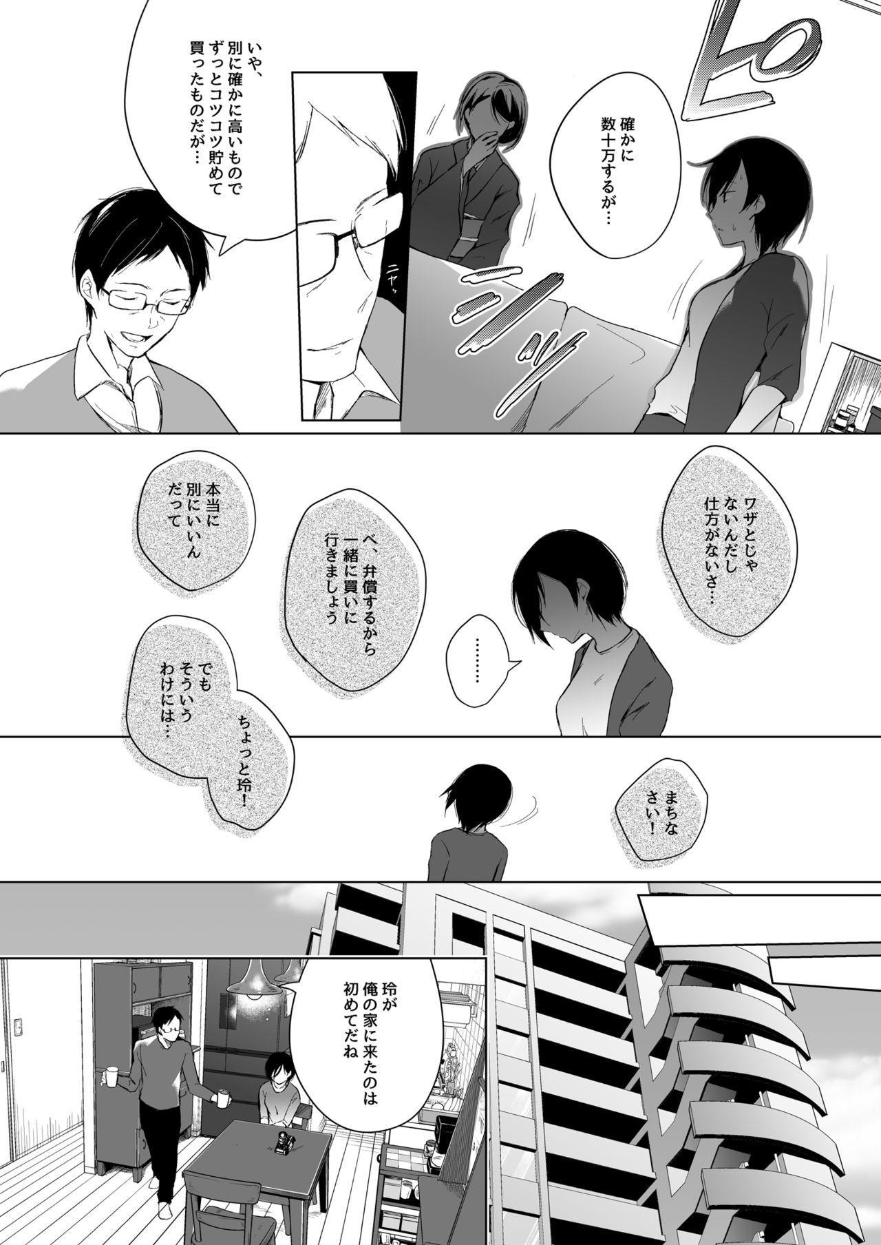 Dansou Layer Cos ROM Satsuei 16