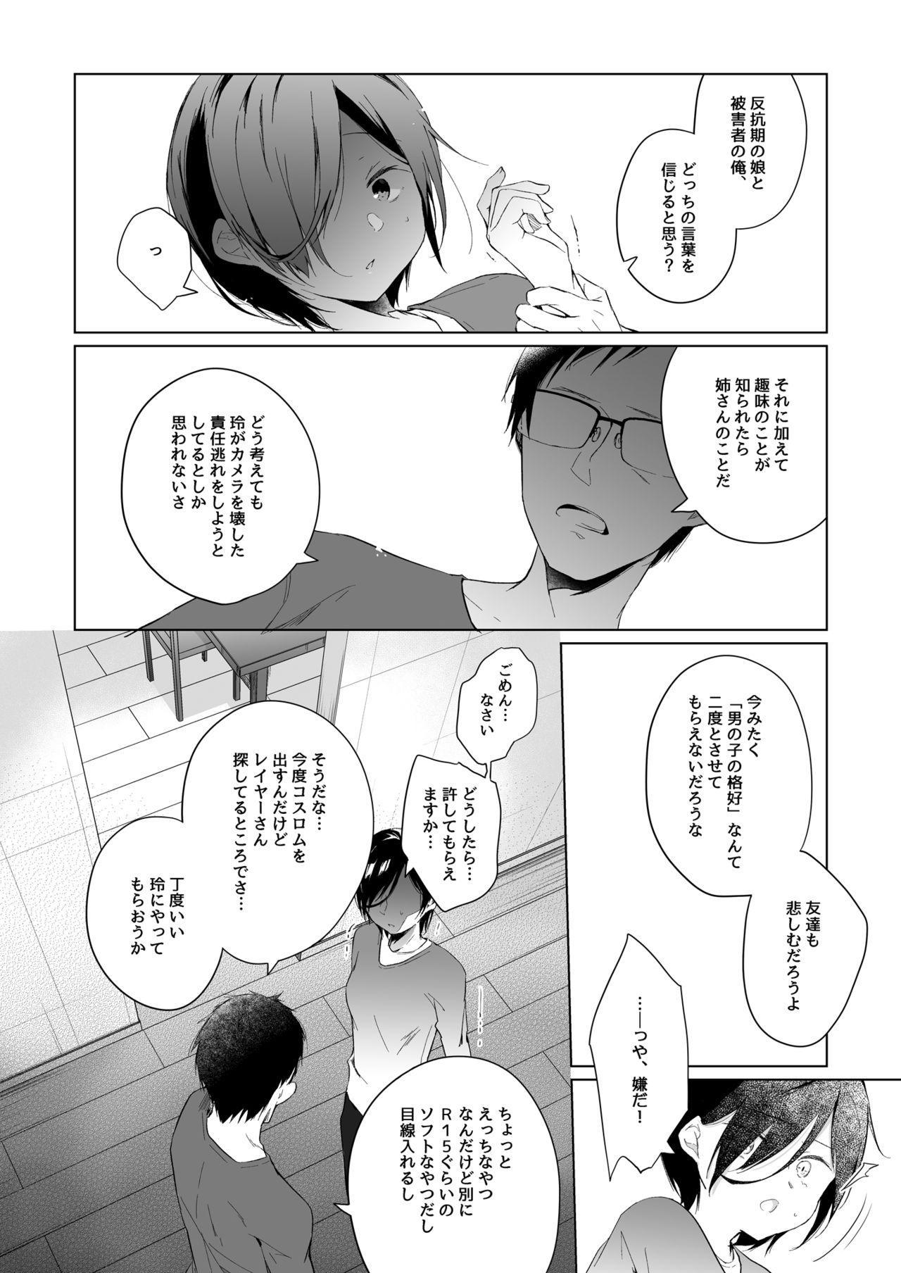 Dansou Layer Cos ROM Satsuei 18