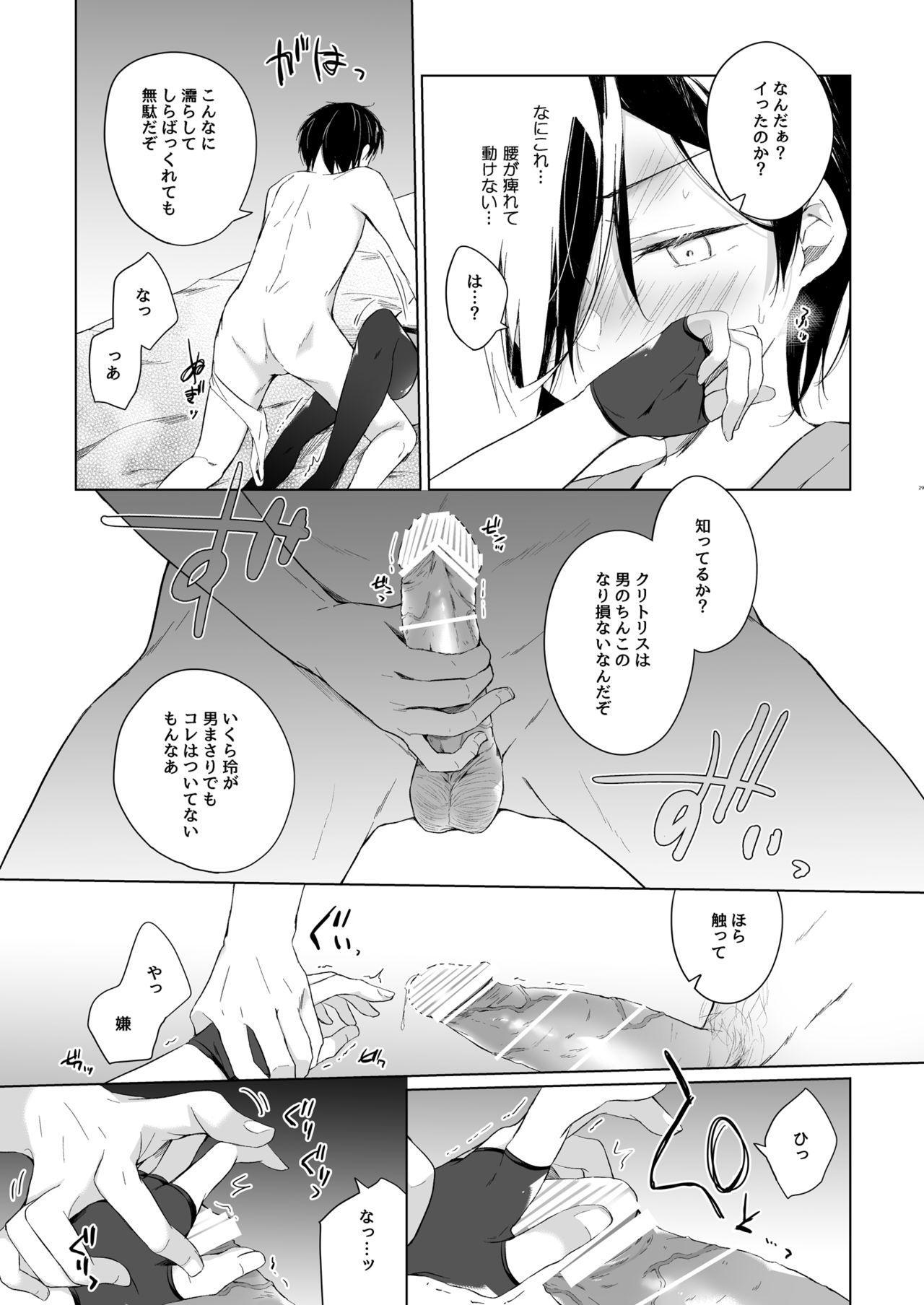 Dansou Layer Cos ROM Satsuei 26